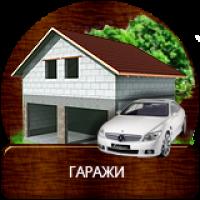 SIP гаражи